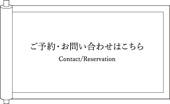 ご予約・お問い合わせはこちら Contact/Reservation